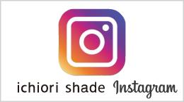 ichiori イチオリ、スタッフブログ